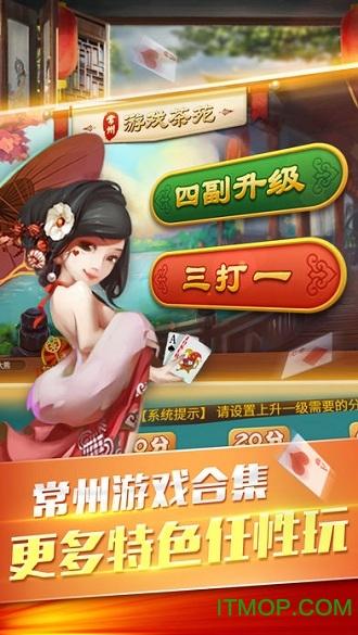 游戏茶苑大厅ios手机版 1.0.7 iphone版 1