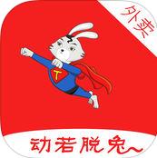 脱兔跑跑手机版