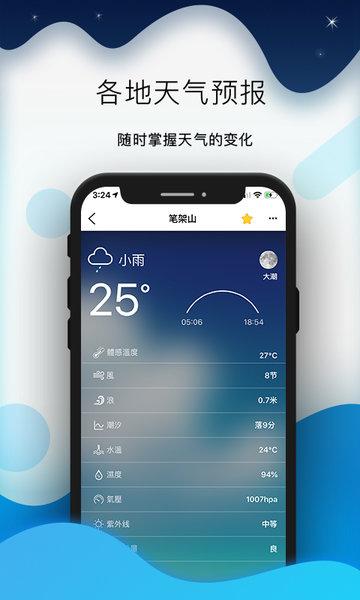 全球潮汐手机版 v3.0.4 官网安卓版1