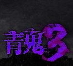 青鬼3汉化版