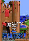 魔法门之英雄无敌1游戏(MagicHeroes1)