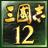 三��志12威力加��版12�修改器