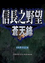 信长之野望10苍天录中文版