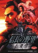 信长之野望8烈风传中文版