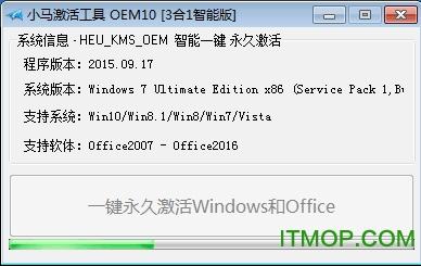 小马激活win10专业版 v1.0 绿色免费版 0