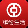中国银行缤纷生活苹果手机客户端