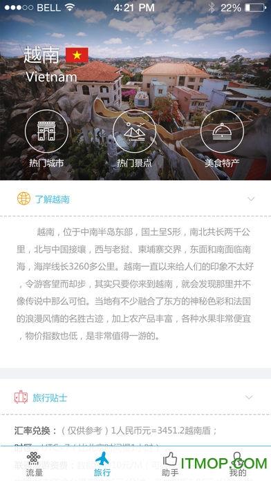 联通任沃行app v1.7.0 安卓版 1