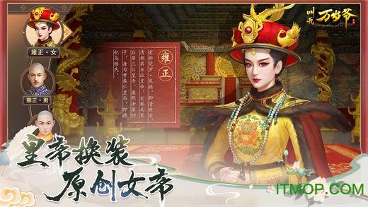 九龙阁游戏叫我万岁爷 v2.8.1安卓版 0