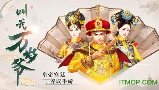 九龙阁游戏叫我万岁爷 v2.8.1安卓版 3