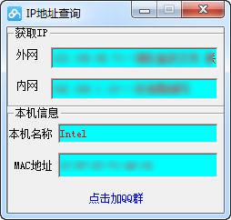 本机IP提取工具 v1.0 绿色版 0