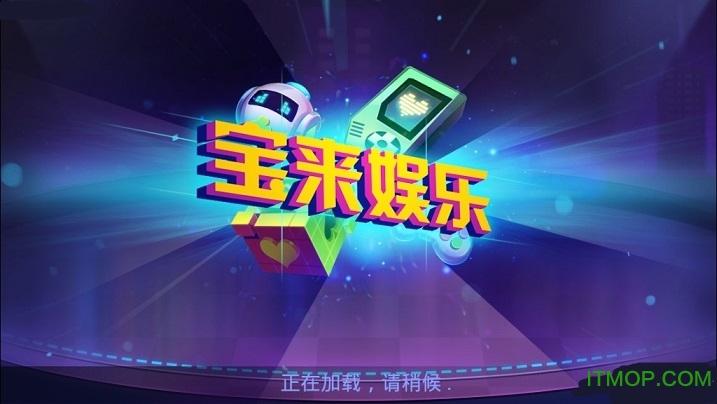 宝来娱乐手机版 v1.001 安卓最新版 0