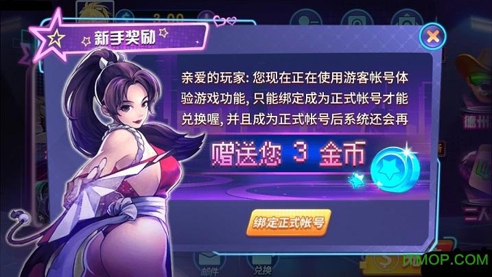 宝来娱乐手机版 v1.001 安卓最新版 2