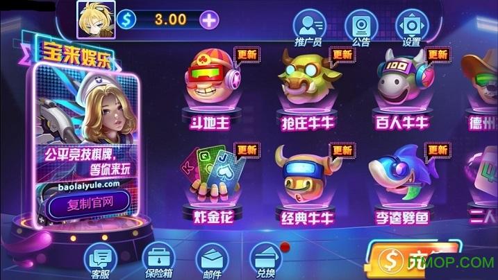 宝来娱乐手机版 v1.001 安卓最新版 3