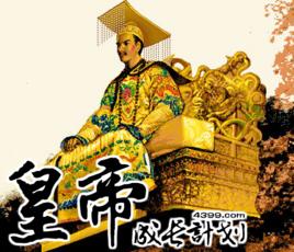 皇帝成�L���男���o�嘲�