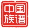 中国族谱软件