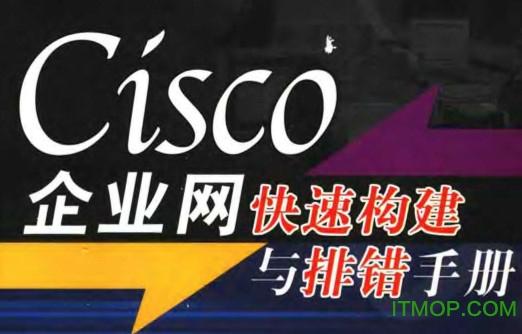[工程]CISCO企业网快速构建与排错手册 中文pdf高清版 0