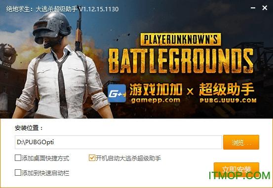 绝地求生游戏加加 v1.12.15.11.30 官方版 0