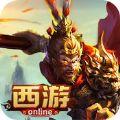 银汉游戏西游Online手机版