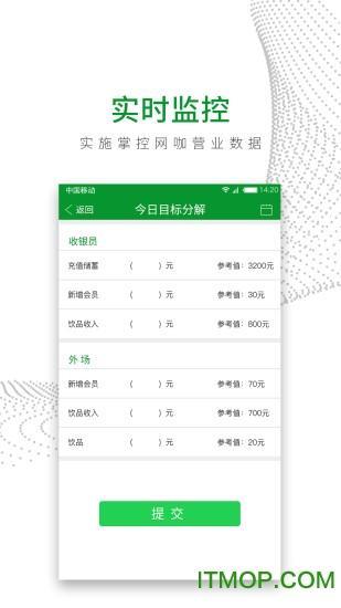 智慧网咖员工版官网 v1.0.1 安卓版 0