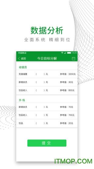 智慧网咖员工版官网 v1.0.1 安卓版 1