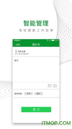 智慧网咖员工版官网 v1.0.1 安卓版 2