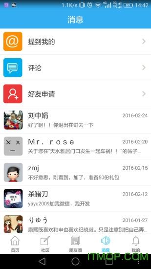 洪泽论坛 v4.6.7 官方安卓版 1