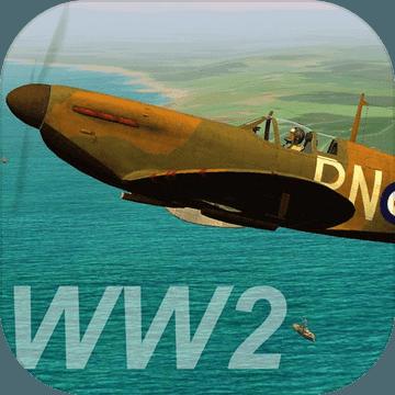 二战飞行游戏