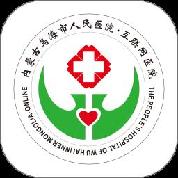 乌海人民医院