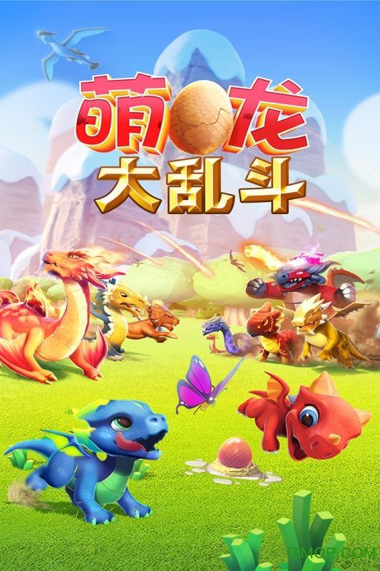 萌龙大乱斗游戏正版 v6.4.1 安卓版 0