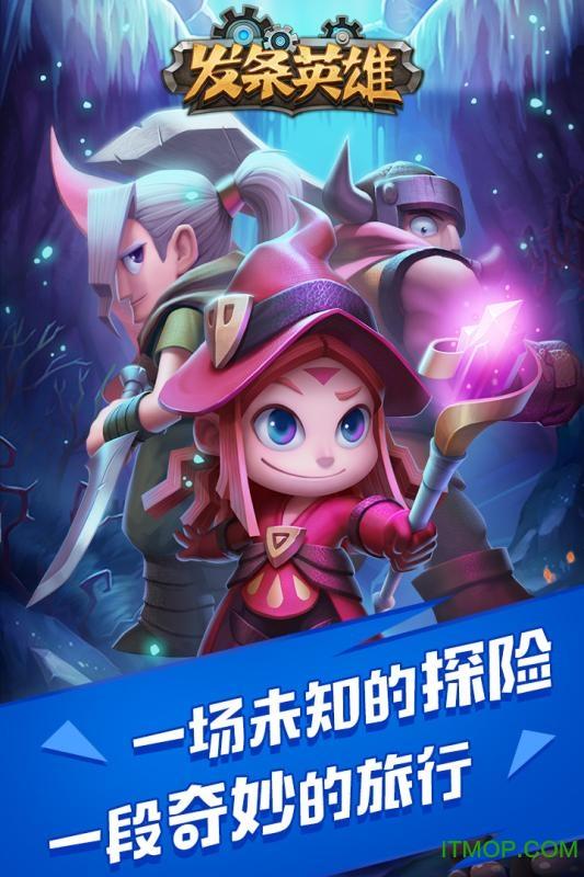 发条英雄九游游戏 v4.0.0 安卓版 0