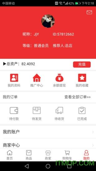 欣中易购 v0.1.0 安卓版 4