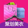 聚划美衣app