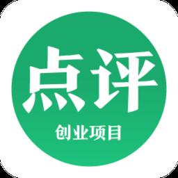创业项目点评软件v1.2 安卓版