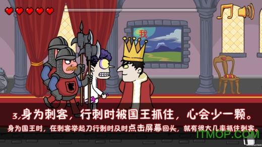 我要当国王 v1.0.9 安卓版 1