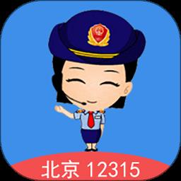 北京消费者投诉app