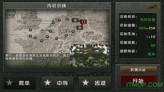士兵荣耀二战无限金币/点数版 v1.3.1 安卓版 1