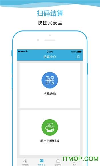 商消乐商户手机版 v1.0.1 安卓版 0