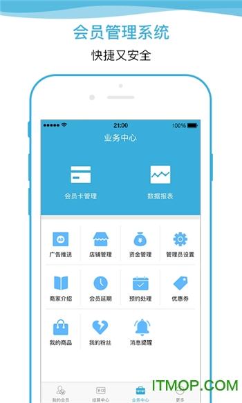 商消乐商户手机版 v1.0.1 安卓版 3