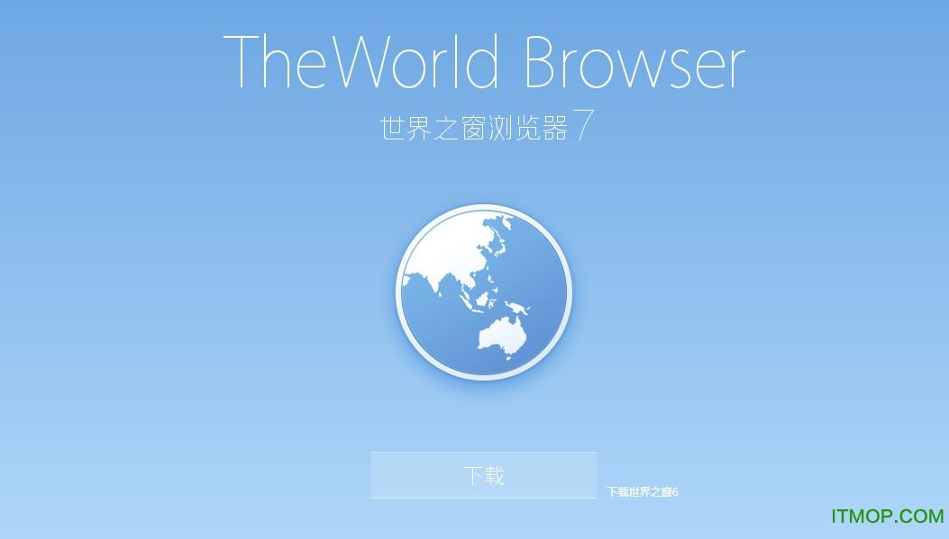 世界之窗浏览器7.0