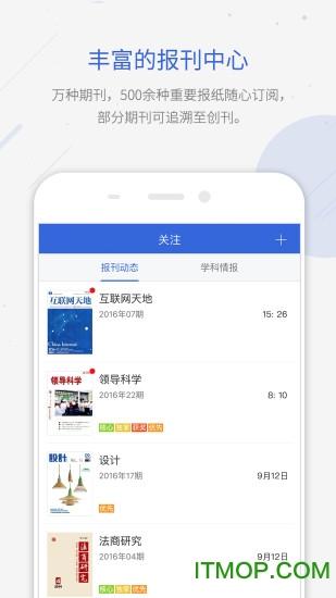 手机知网客户端 V6.10.14 官网安卓版 2