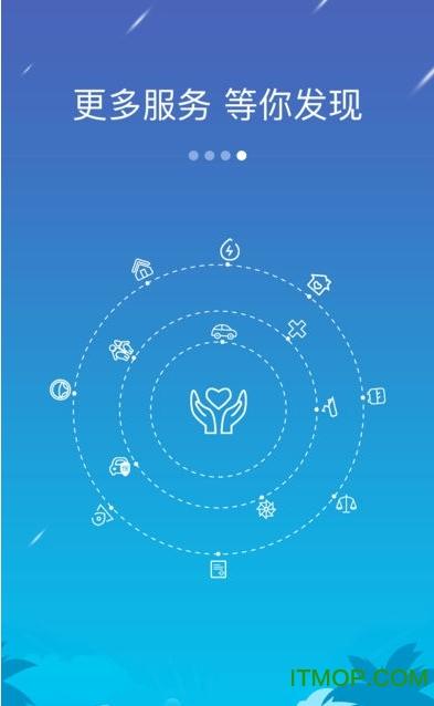 椰城市民云苹果手机版 v2.7.4 iPhone版 3