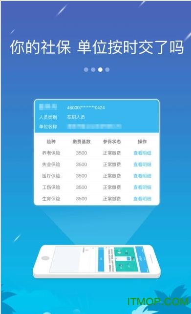 椰城市民云苹果手机版 v2.7.4 iPhone版 2
