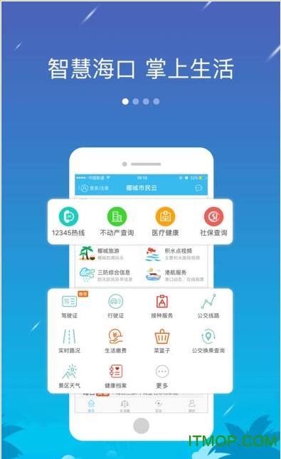 椰城市民云苹果手机版 v2.7.4 iPhone版 1