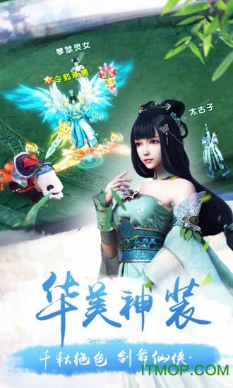 幻剑飞仙ios版 v1.36.0 官方iphone版 1