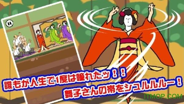 旋转舞姬游戏苹果版 v1.0.2 iPhone版 1