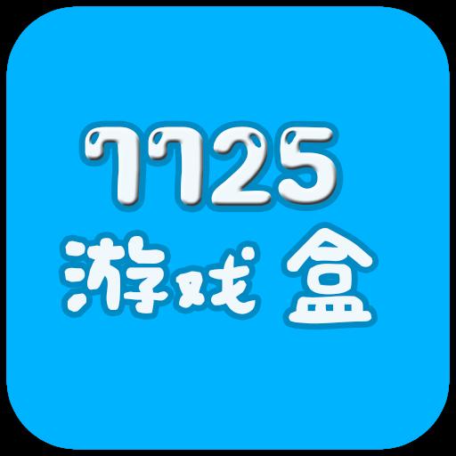 7725游戏平台