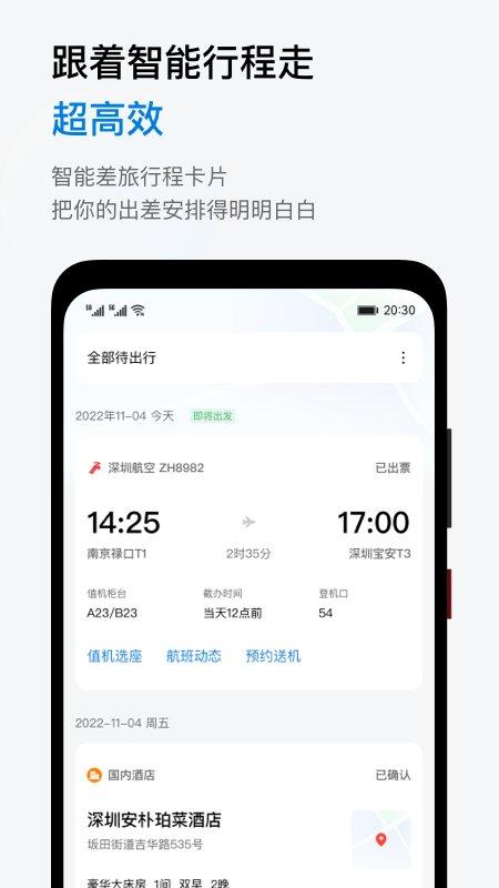 华为慧通差旅 v7.4.2 安卓版0