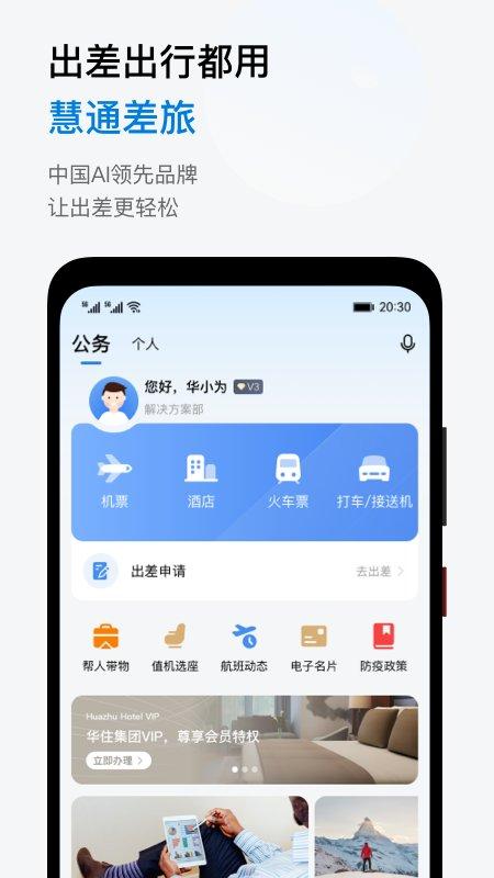 华为慧通差旅 v7.4.2 安卓版1