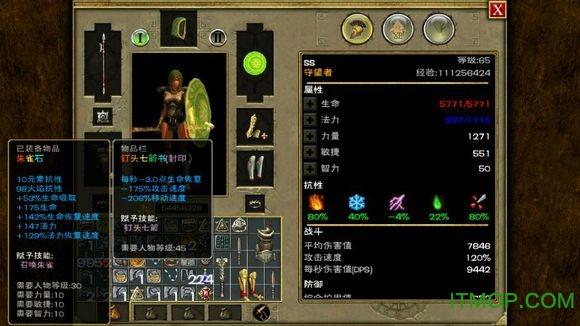 泰坦之旅2不朽王座apk v1.0.19 安卓版 3
