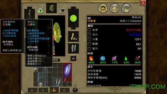泰坦之旅2不朽王座apk v1.0.19 安卓版 0